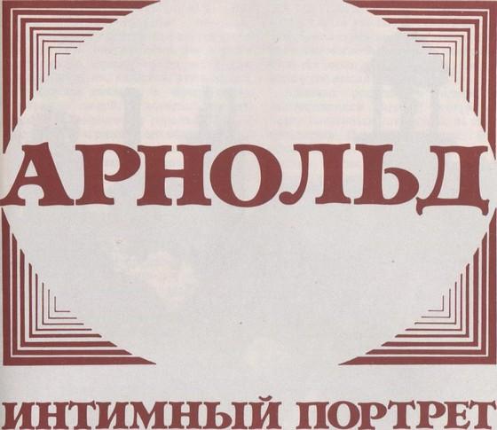Изображение к книге Арнольд