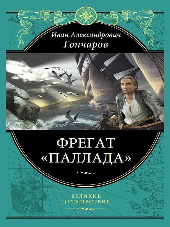 Скачать книги гончарова ивана александровича