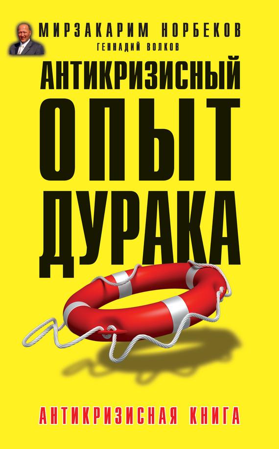 Читать онлайн мирзакарим санакулович норбеков биография
