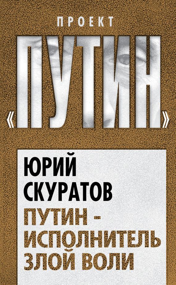 Юрий мороз скачать книги бесплатно