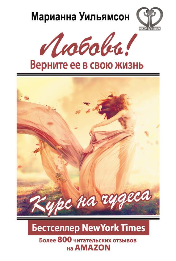 Скачать бесплатно книги марианны полонски