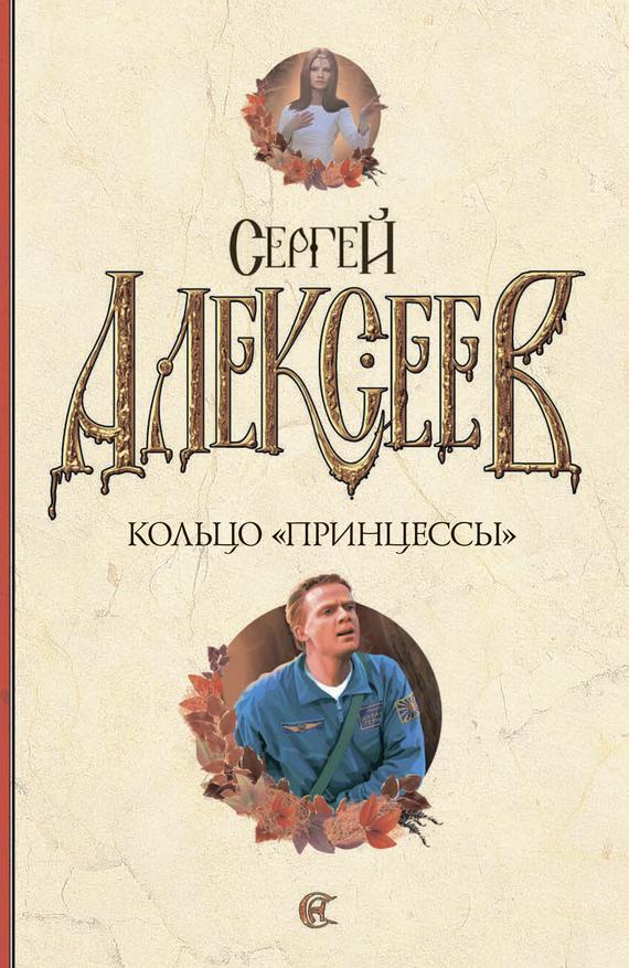 Книги алексеева сергея трофимовича скачать бесплатно