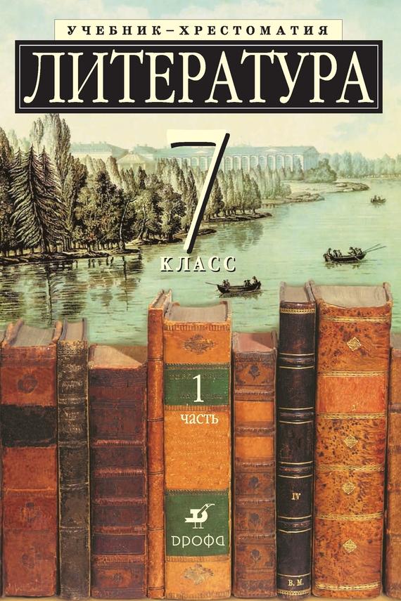 Читать книгу учебник хрестоматия литература 7 класс