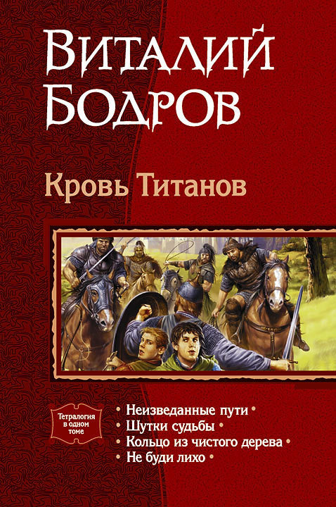 Виталий бодров книги скачать бесплатно