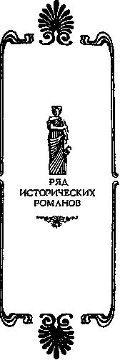 Изображение к книге Аттила России