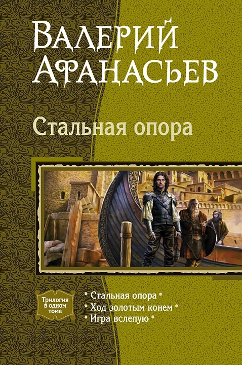 Скачать книги бесплатно без регистрации трилогии