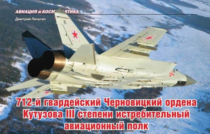 Изображение к книге Авиация и космонавтика 2015 05