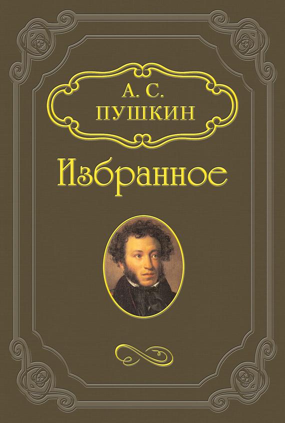 Скачать книги а пушкина
