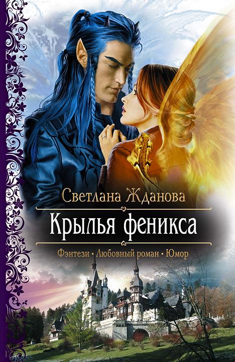 обложка книги Крылья Феникса