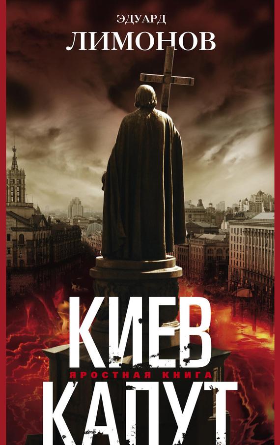 Книги современных российских писателей скачать бесплатно fb2