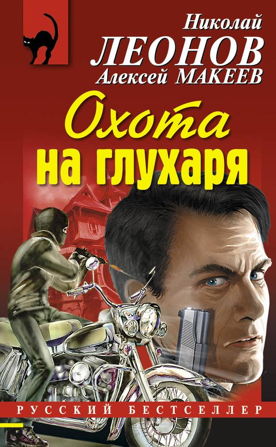 Н.леонов а.макеев скачать книги