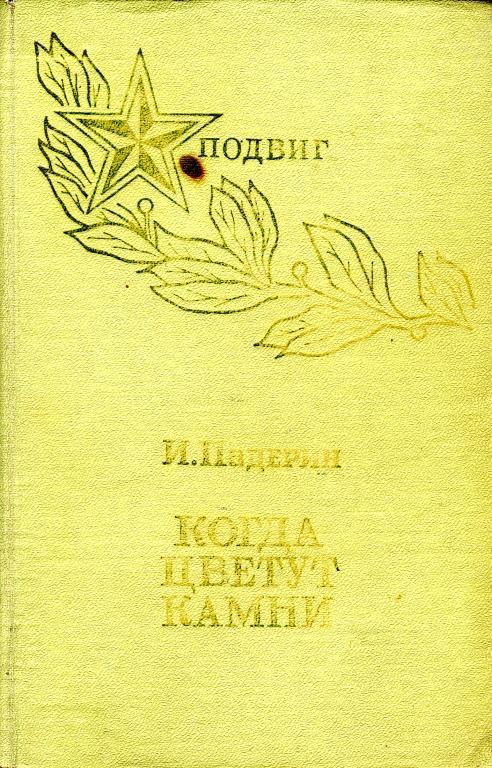 Книга когда цветут камни скачать
