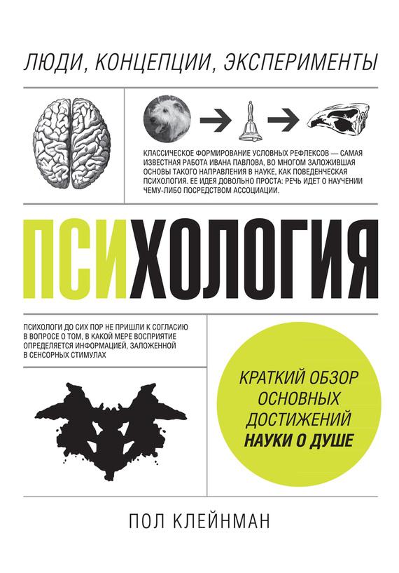 скачать книгу бесплатно без регистрации психология