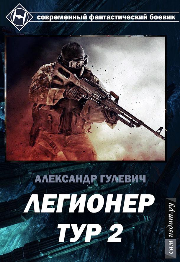 ГУЛЕВИЧ АЛЕКСАНДР МИХАЙЛОВИЧ ВСЕ КНИГИ СКАЧАТЬ БЕСПЛАТНО
