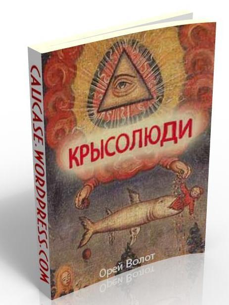 обложка книги Крысолюди