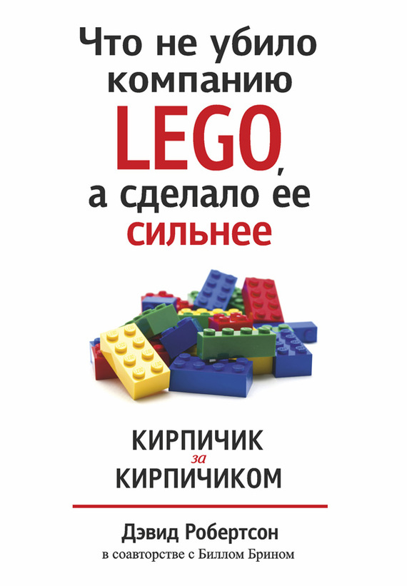 Книга лего скачать бесплатно без регистрации