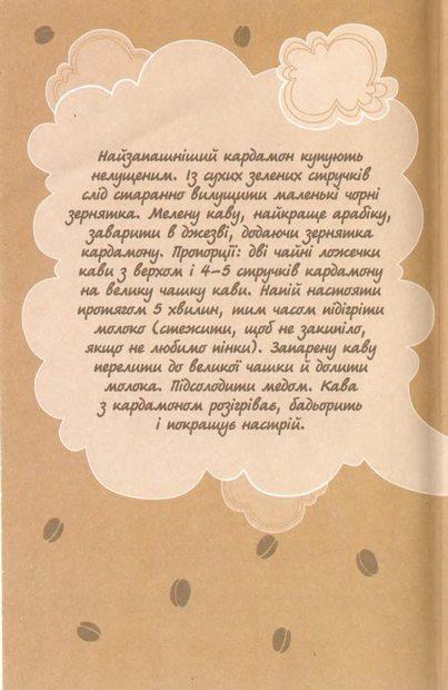 Изображение к книге Кава з кардамоном