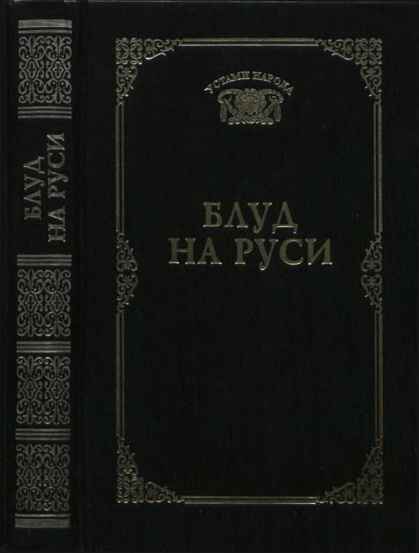 Бл�д на Р��и У��ами на�ода 1997 �ка�а�� книг� ав�о�а