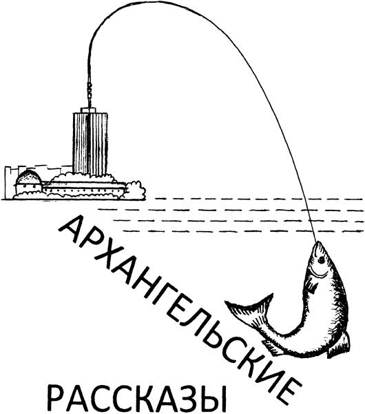 Изображение к книге Архангельские рассказы