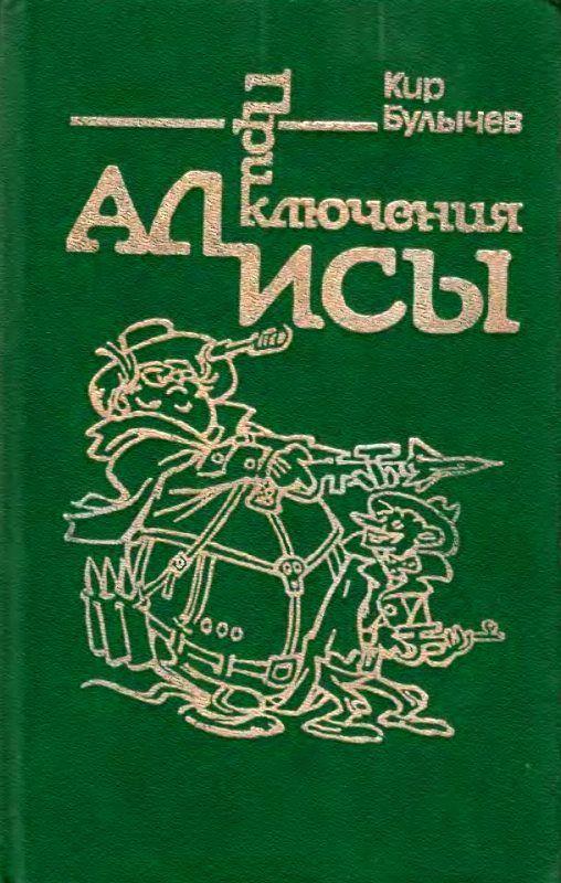 Книга приключения алисы к.булычев