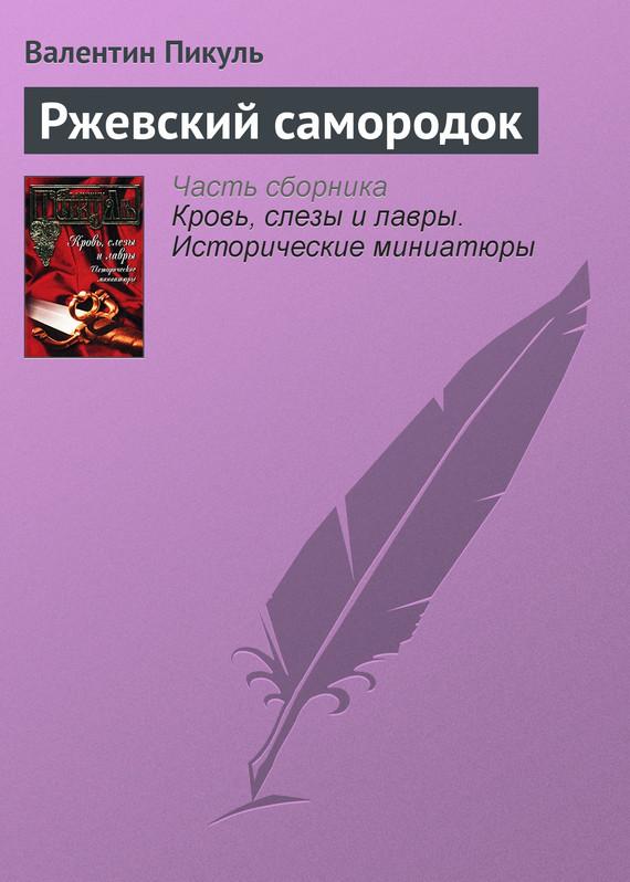 Скачать бесплатно и без регистрации книги пикуля