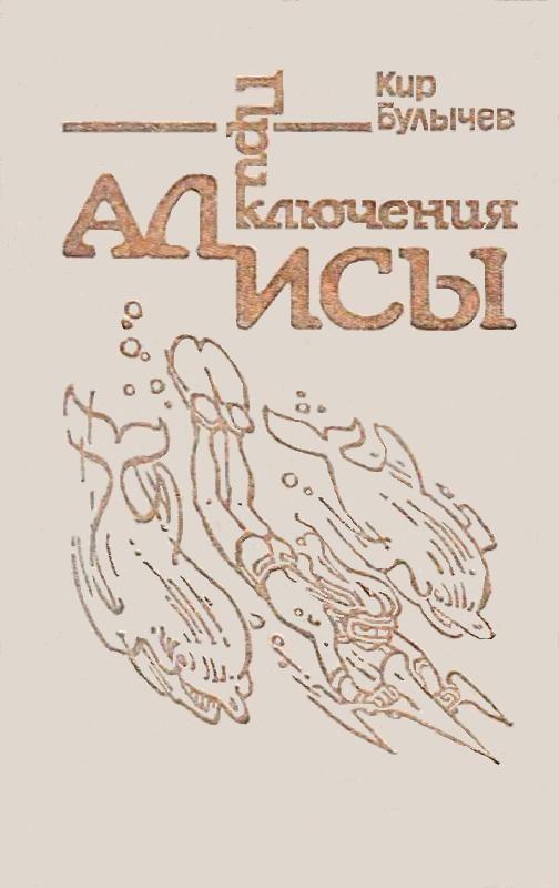 Читать онлайн приключения алисы к.булычев