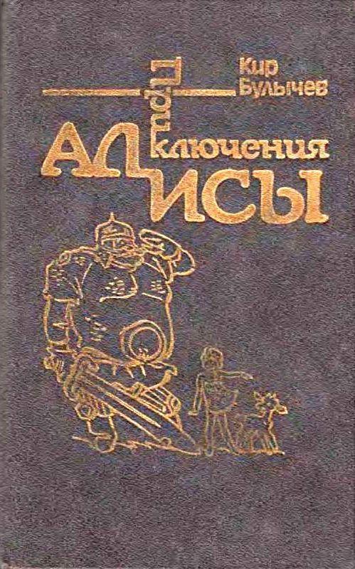 Обложка приключения алисы к.булычев