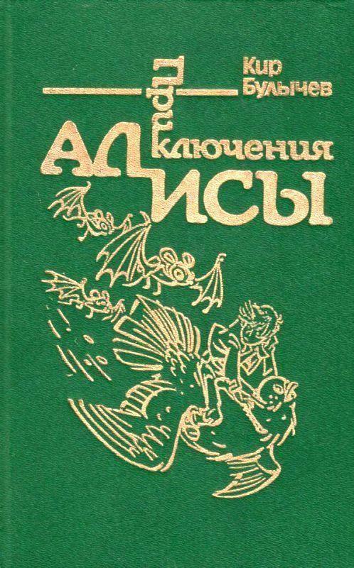 Читать книгу приключения алисы к.булычев