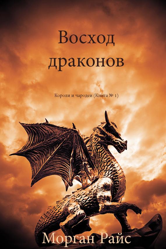 Скачать книгу драконов