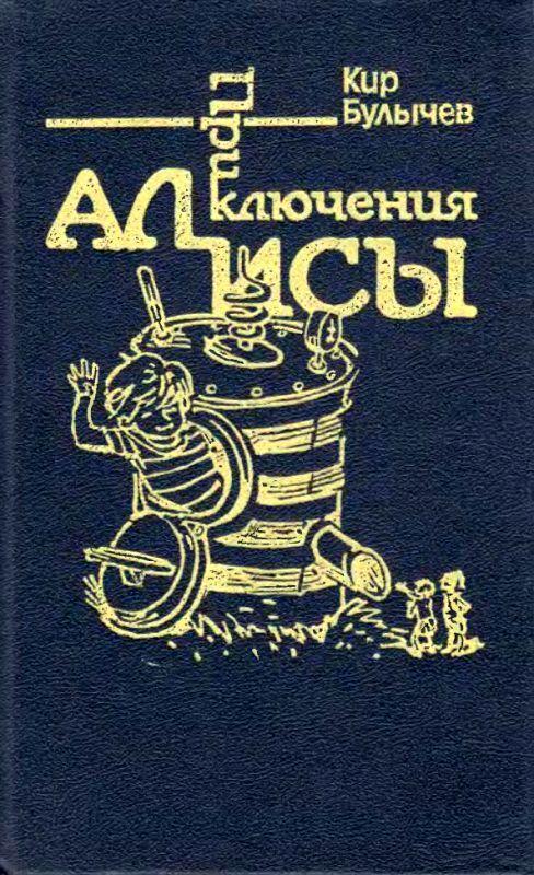 Читать приключения алисы к.булычев