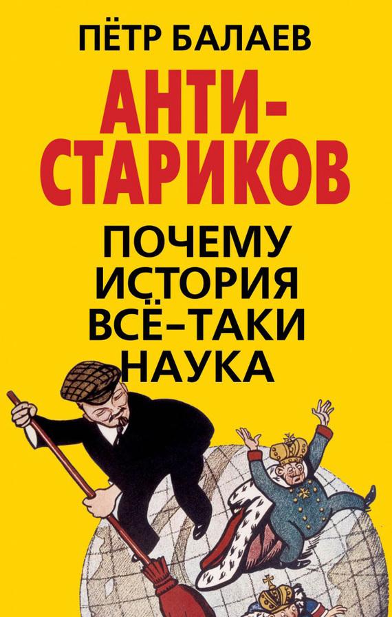 Стариков все книги скачать бесплатно