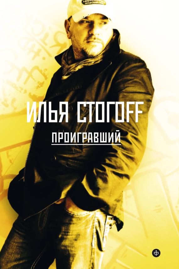 Илья стогов проигравший скачать fb2