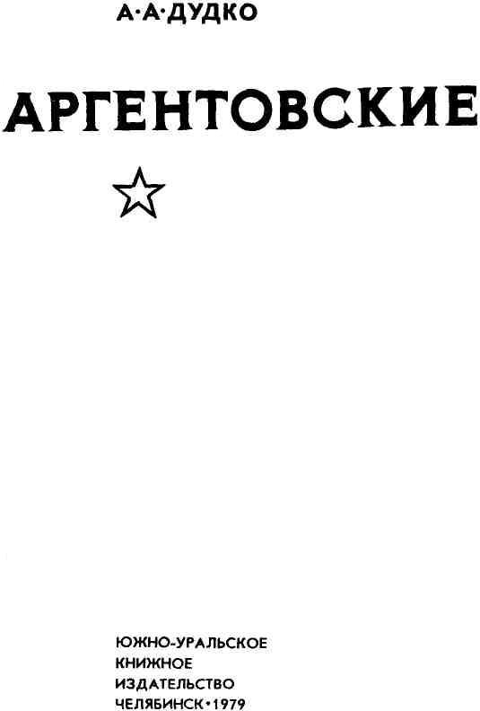 Изображение к книге Аргентовские