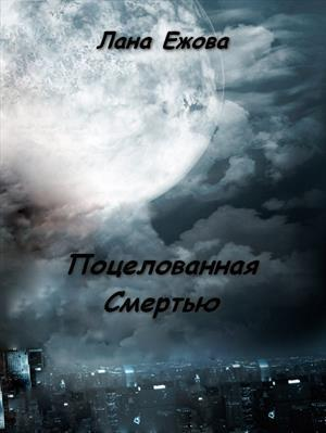 обложка книги Поцелованная Смертью (СИ)