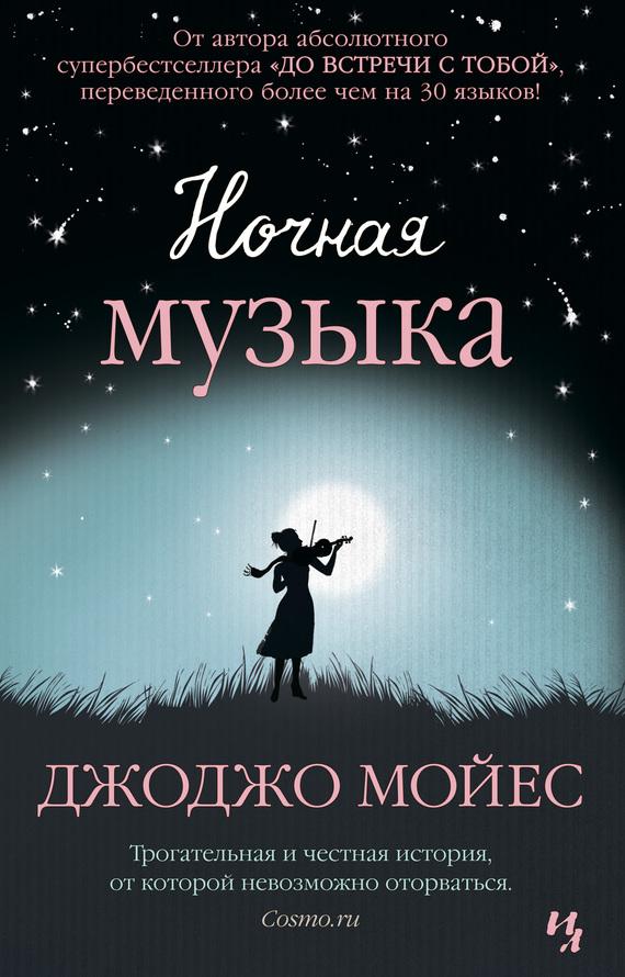 Скачать эротические книги бесплатно без регистрации fb2