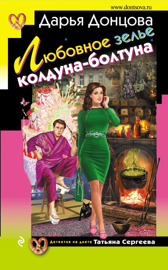 обложка книги Любовное зелье колдуна-болтуна