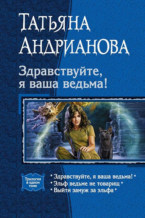 Сказка о молодильных яблоках и живой воде читать по русски