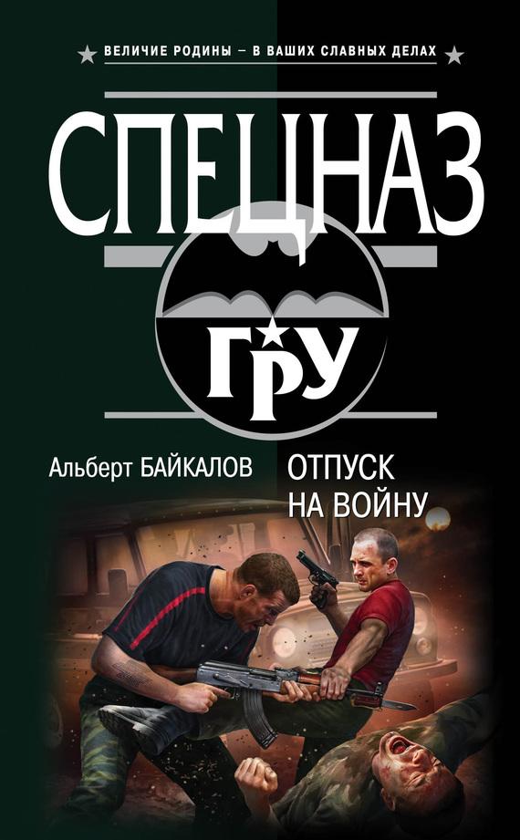 Байкалов книги скачать бесплатно