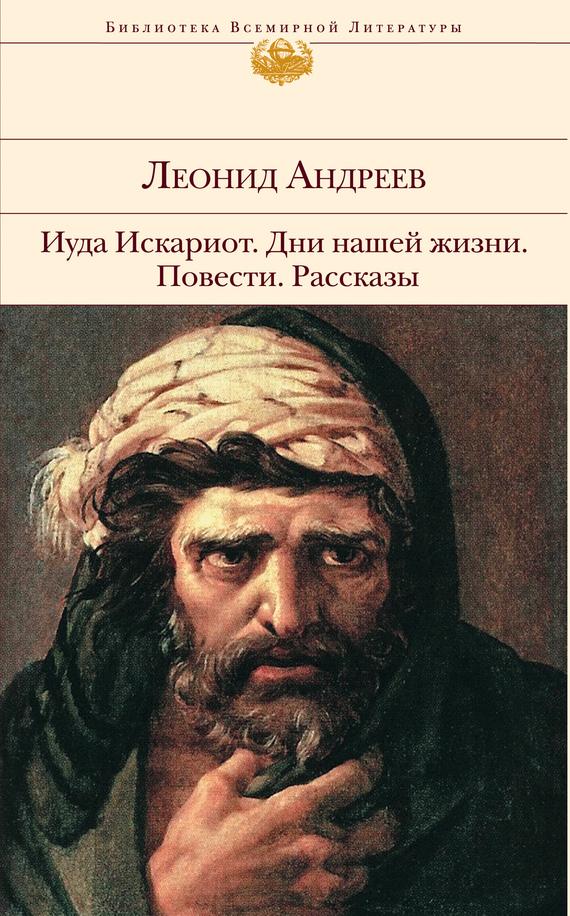 Леонид андреев иуда искариот скачать fb2