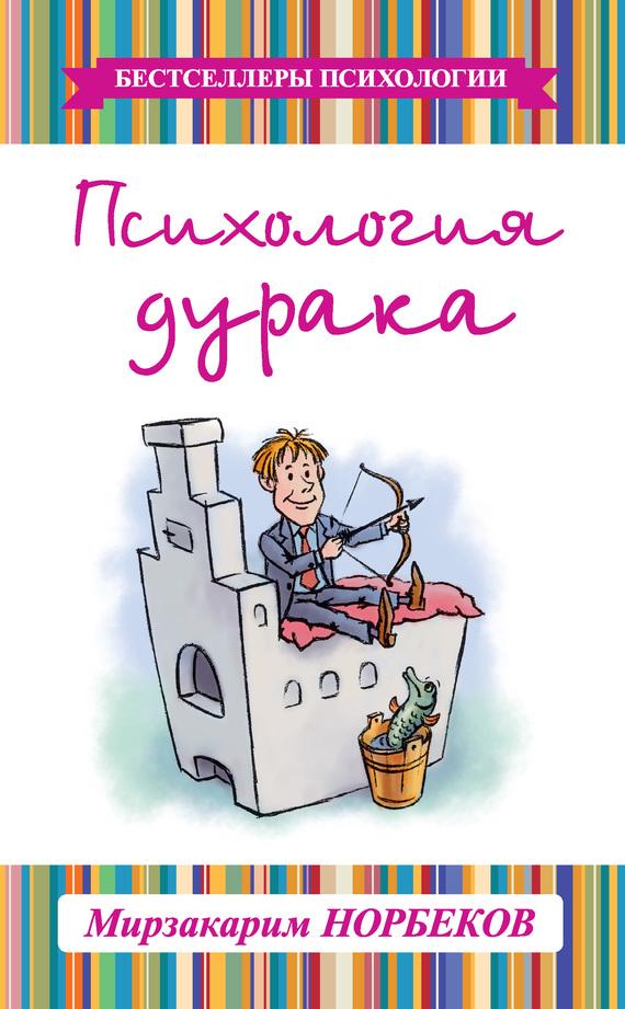 Обложка мирзакарим санакулович норбеков биография