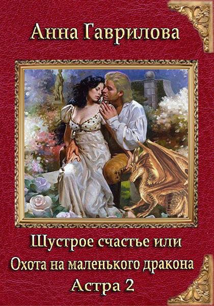 Читать книгу анна гаврилова все