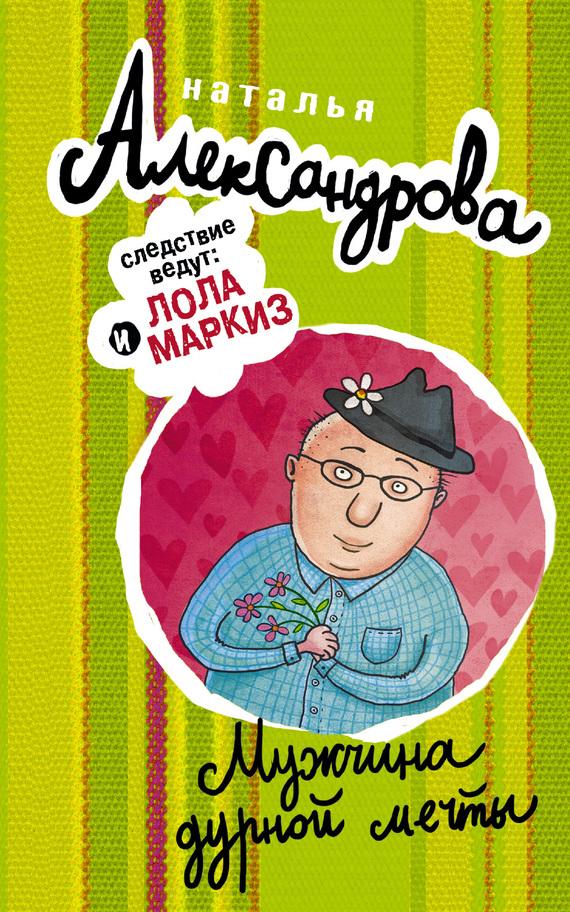 Александрова наталья николаевна скачать книги бесплатно fb2