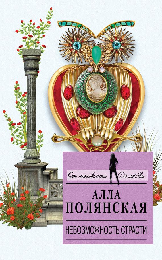 Полянская алла скачать книги бесплатно