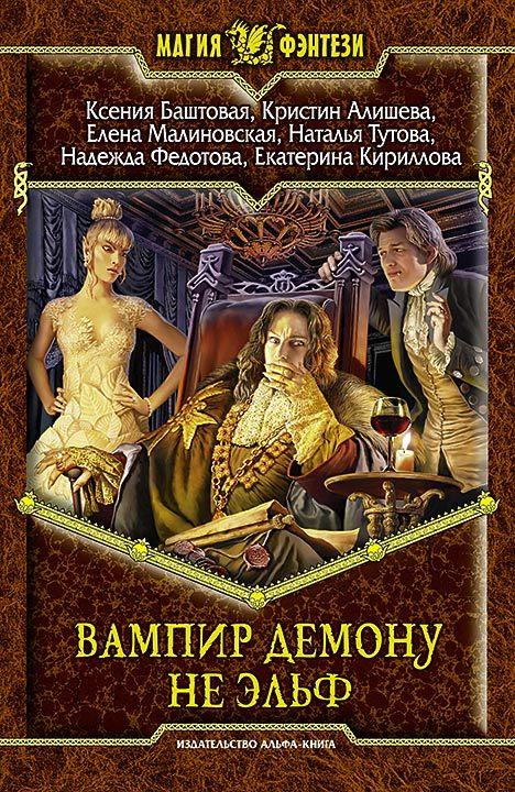обложка книги Вампир демону далеко не эльф