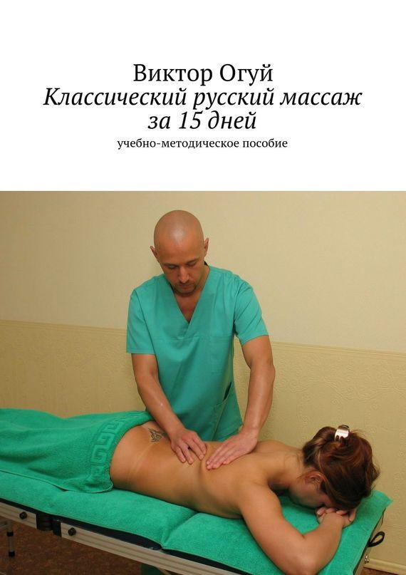 Секс массаж русское онлайн бесплатно лучшие салон эротического массажа