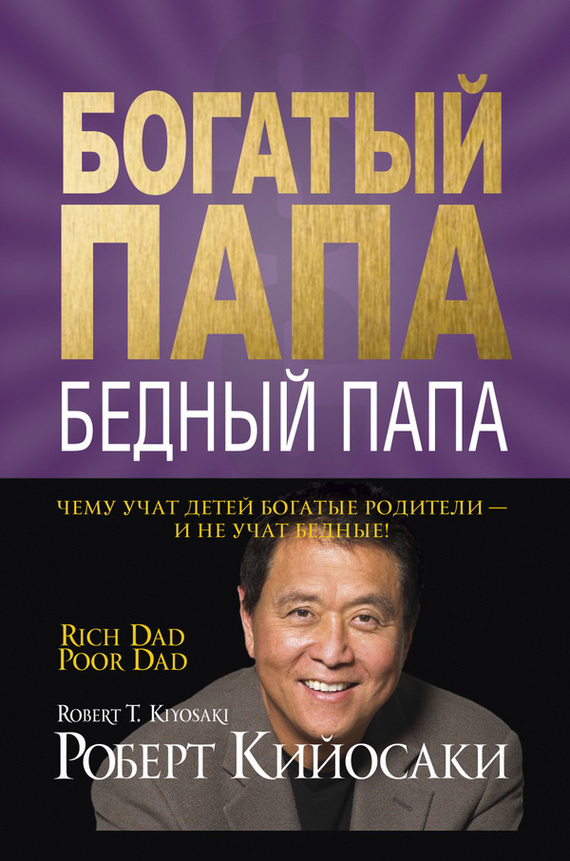 fb2 богатый папа бедный папа