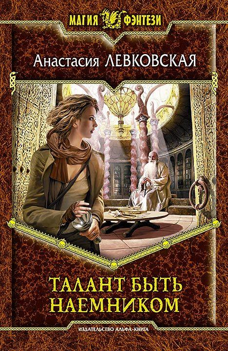 обложка книги Талант присутствовать наемником