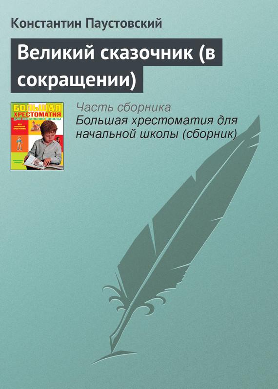 Паустовский телеграмма скачать книгу fb2