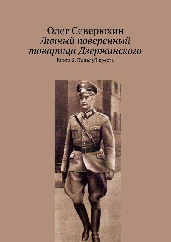 Обложка Личный поверенный товарища Дзержинского. Книга 2. Враги