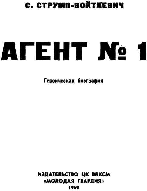 Изображение к книге Агент №1